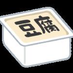豆腐の保存方法が知りたい!開封後はパックのまま?冷凍保存はできるの?